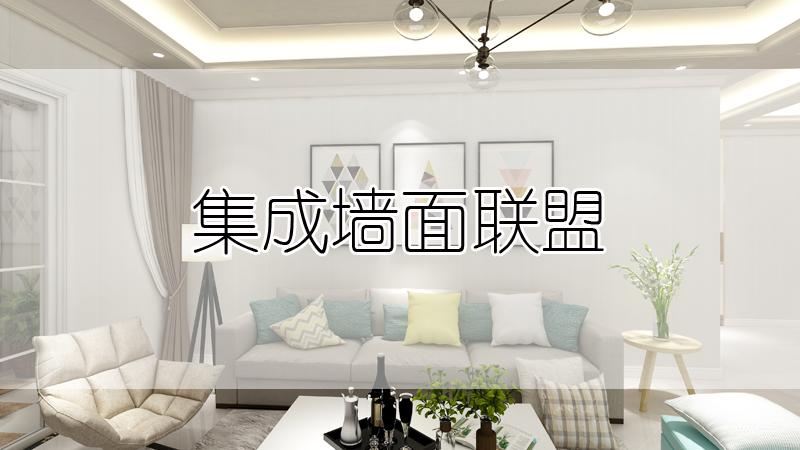 关于竹木纤维集成墙板,你最想知道的都在这里了