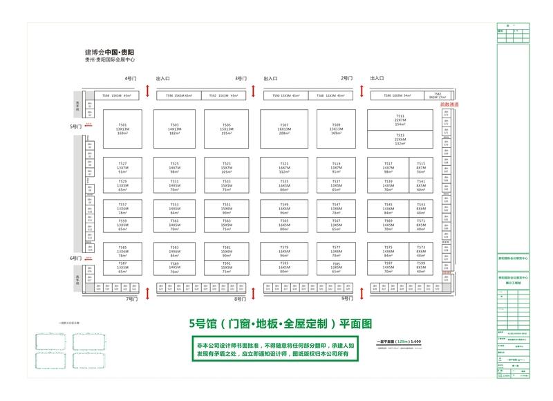 中国(贵阳)建材家居博览会邀请函