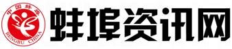 【蚌埠头条】蚌埠资讯网-安徽蚌埠新闻|蚌埠论坛