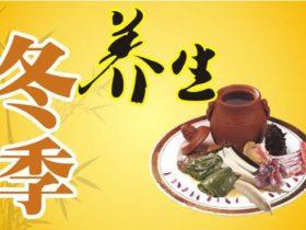 【星月蜂健康养生】冬季健康养生饮食看过来!